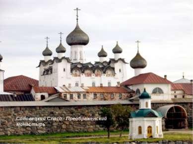 МОРЯ ЕВРОПЕЙСКОГО СЕВЕРА На западе Белого моря расположен Соловецкий архипела...
