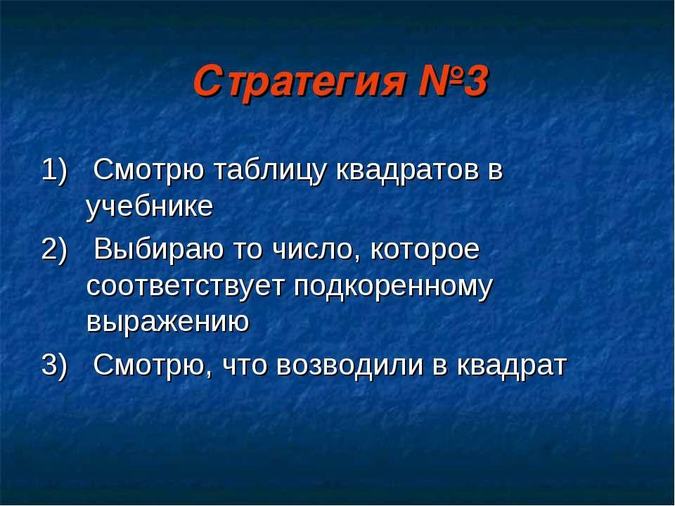 Стратегия №3 1) Смотрю таблицу квадратов в учебнике 2) Выбираю то число, кото...