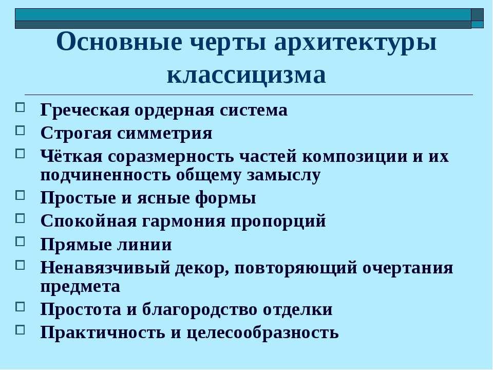 Основные черты архитектуры классицизма Греческая ордерная система Строгая сим...