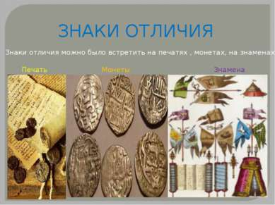 ЗНАКИ ОТЛИЧИЯ Знаки отличия можно было встретить на печатях , монетах, на зна...