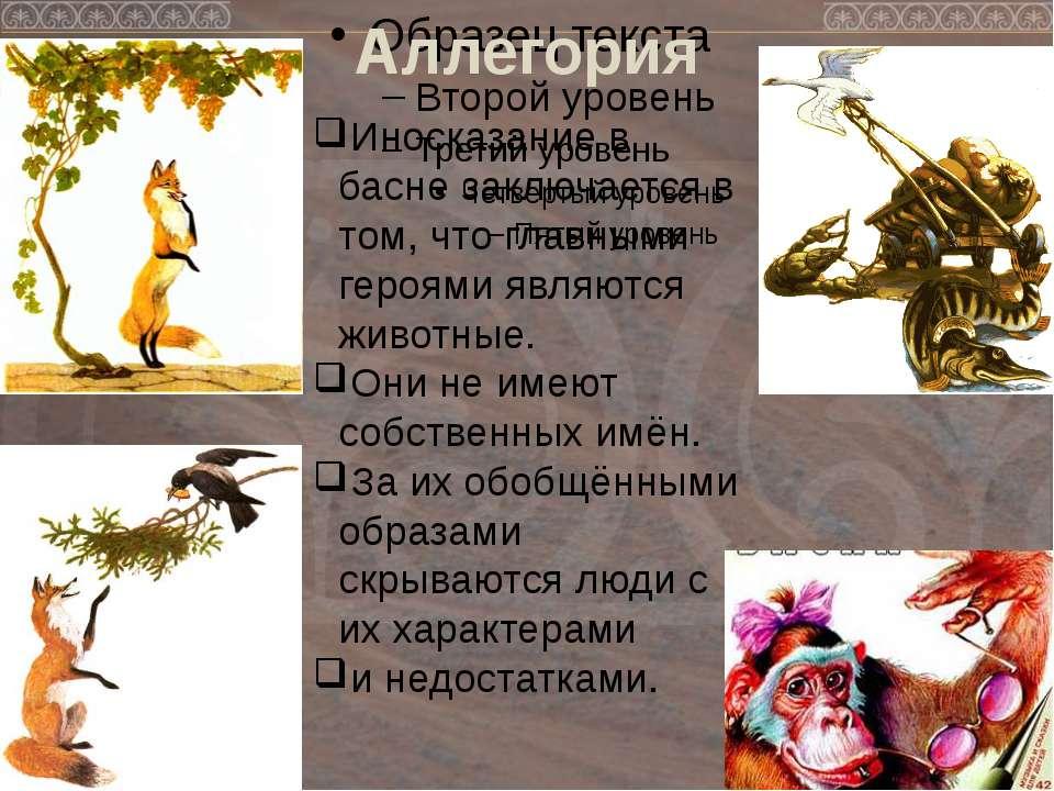 Аллегория Иносказание в басне заключается в том, что главными героями являютс...
