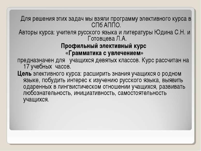 Для решения этих задач мы взяли программу элективного курса в СПб АППО. Автор...
