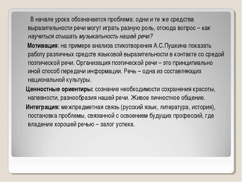 В начале урока обозначается проблема: одни и те же средства выразительности р...