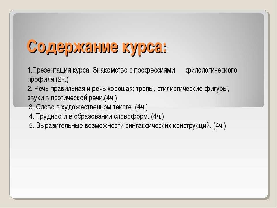 Содержание курса: 1.Презентация курса. Знакомство с профессиями филологическо...