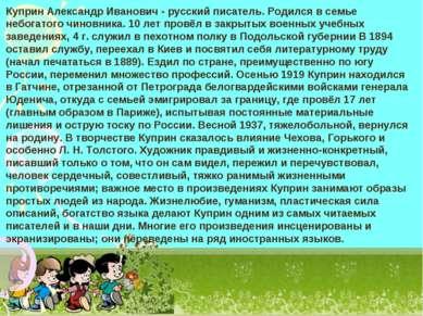 Куприн Александр Иванович - русский писатель. Родился в семье небогатого чино...