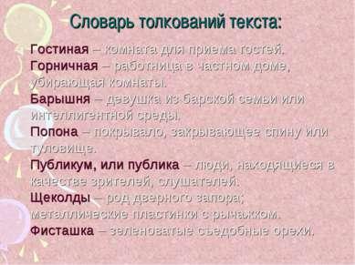 Словарь толкований текста: Гостиная – комната для приема гостей. Горничная – ...