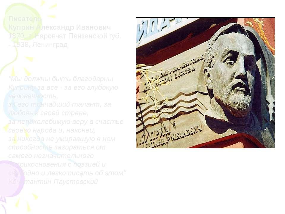 Писатель Куприн Александр Иванович 1870, г. Наровчат Пензенской губ. - 1938, ...