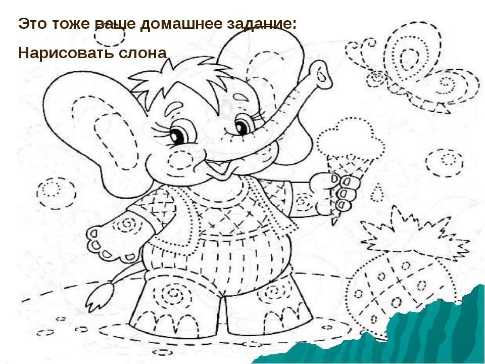Это тоже ваше домашнее задание: Нарисовать слона