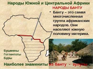 Народы Южной и Центральной Африки НАРОДЫ БАНТУ Банту – это самая многочисленн...