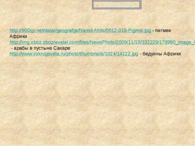 http://900igr.net/datai/geografija/Narod-Afriki/0012-018-Pigmei.jpg - пигмеи ...