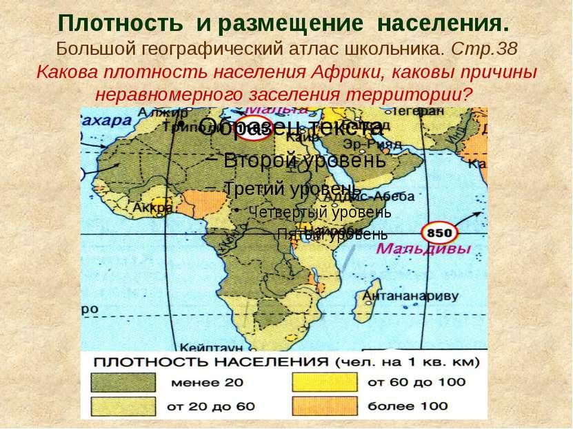 Плотность и размещение населения. Большой географический атлас школьника. Стр...