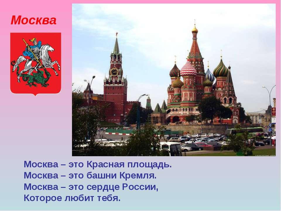 Москва Москва – это Красная площадь. Москва – это башни Кремля. Москва – это ...