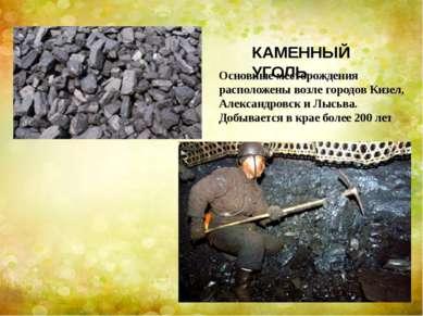 КАМЕННЫЙ УГОЛЬ Основные месторождения расположены возле городов Кизел, Алекса...