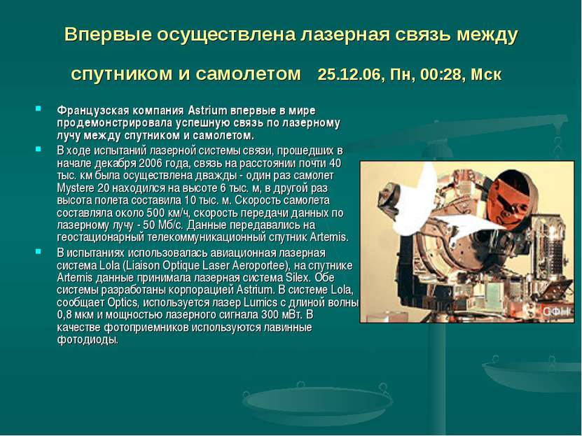 Впервые осуществлена лазерная связь между спутником и самолетом 25.12.06, Пн,...
