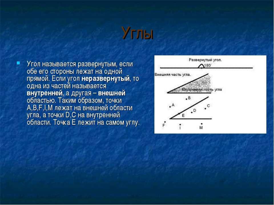 Углы Угол называется развернутым, если обе его стороны лежат на одной прямой....