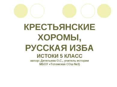 КРЕСТЬЯНСКИЕ ХОРОМЫ, РУССКАЯ ИЗБА ИСТОКИ 5 КЛАСС автор: Дитятьева О.С., учите...