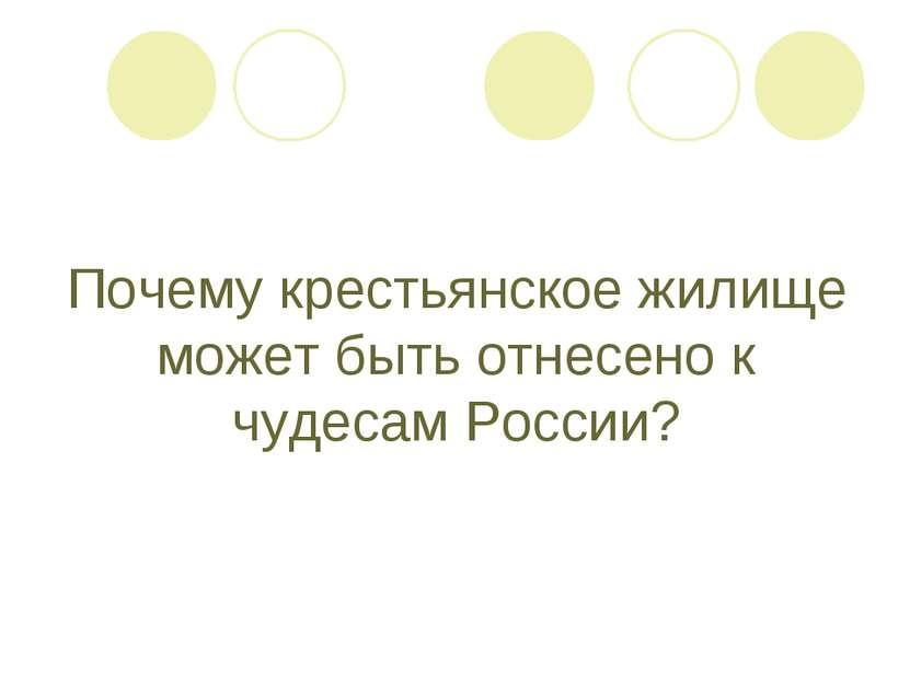Почему крестьянское жилище может быть отнесено к чудесам России?