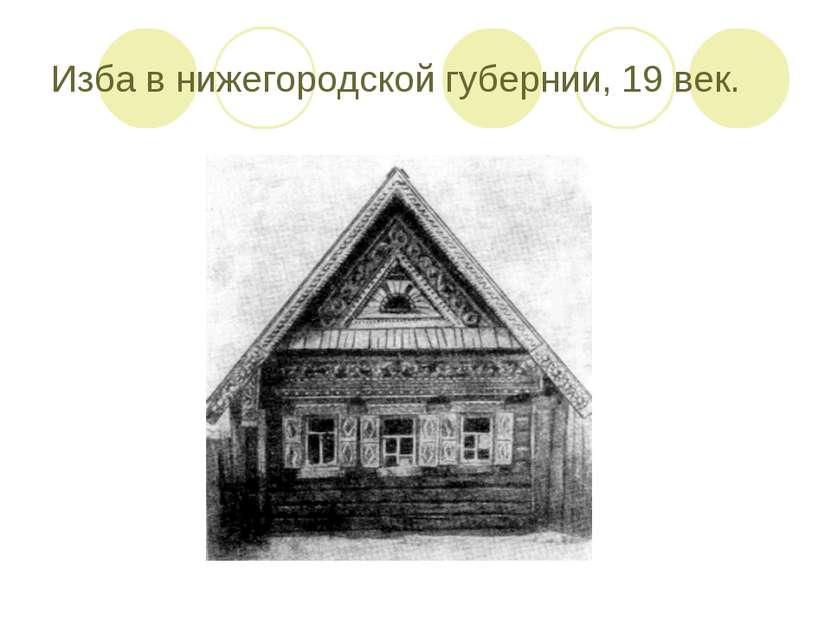 Изба в нижегородской губернии, 19 век.