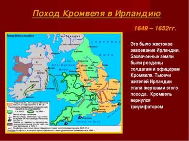 Поход Кромвеля в Ирландию 1649 – 1652гг. Это было жестокое завоевание Ирланди...