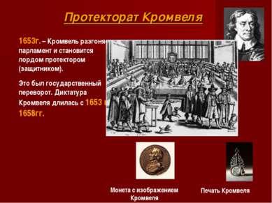 Протекторат Кромвеля 1653г. – Кромвель разгоняет парламент и становится лордо...
