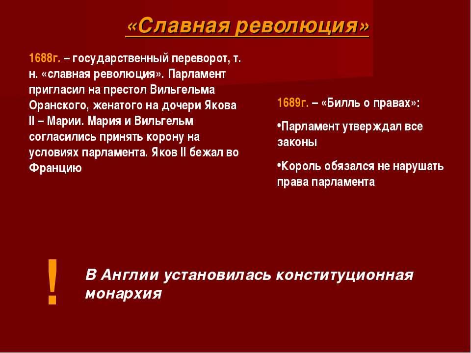 «Славная революция» 1688г. – государственный переворот, т. н. «славная револю...