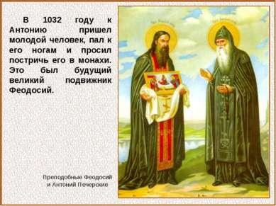 В 1032 году к Антонию пришел молодой человек, пал к его ногам и просил постри...