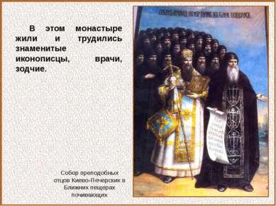 В этом монастыре жили и трудились знаменитые иконописцы, врачи, зодчие. Собор...