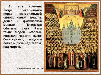Во все времена люди преклоняются перед материальной силой: силой власти, дене...