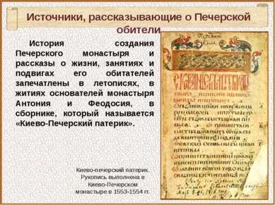 История создания Печерского монастыря и рассказы о жизни, занятиях и подвигах...
