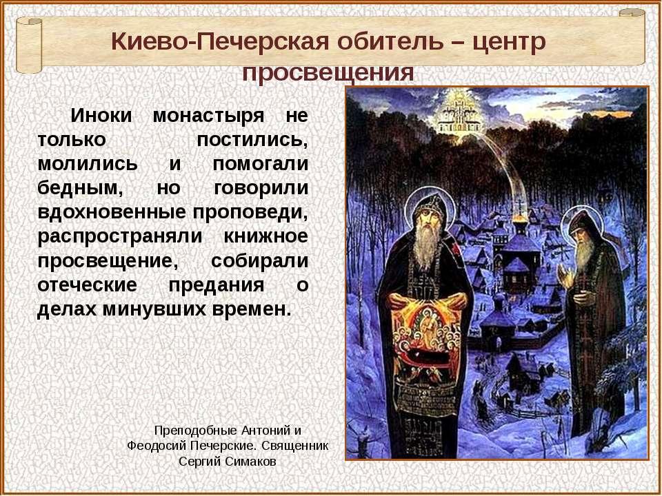 Иноки монастыря не только постились, молились и помогали бедным, но говорили ...