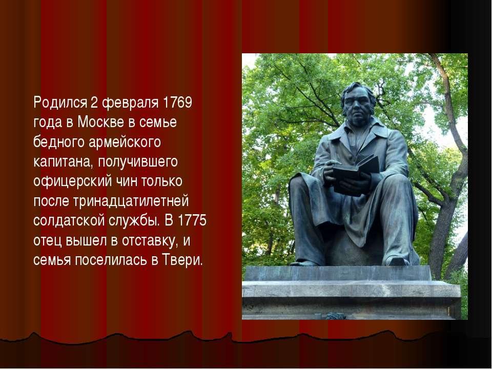 Родился 2 февраля 1769 года в Москве в семье бедного армейского капитана, пол...