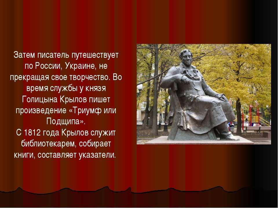 Затем писатель путешествует по России, Украине, не прекращая свое творчество....