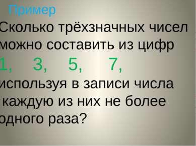 Пример Сколько трёхзначных чисел можно составить из цифр 1, 3, 5, 7, использу...