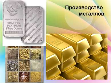 Производство металлов