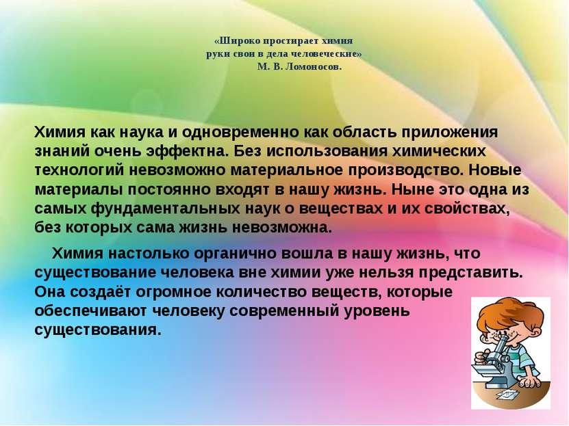 «Широко простирает химия руки свои в дела человеческие» М. В. Ломоносов. Хими...