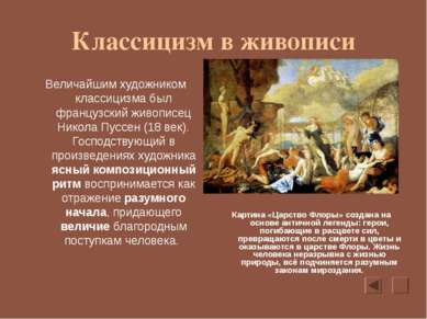 Классицизм в живописи Величайшим художником классицизма был французский живоп...