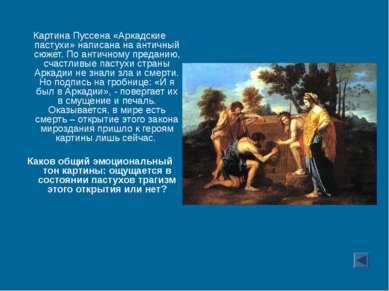 Картина Пуссена «Аркадские пастухи» написана на античный сюжет. По античному ...