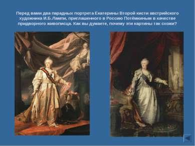 Перед вами два парадных портрета Екатерины Второй кисти австрийского художник...