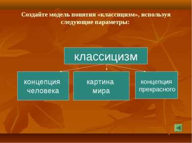 Создайте модель понятия «классицизм», используя следующие параметры: классици...