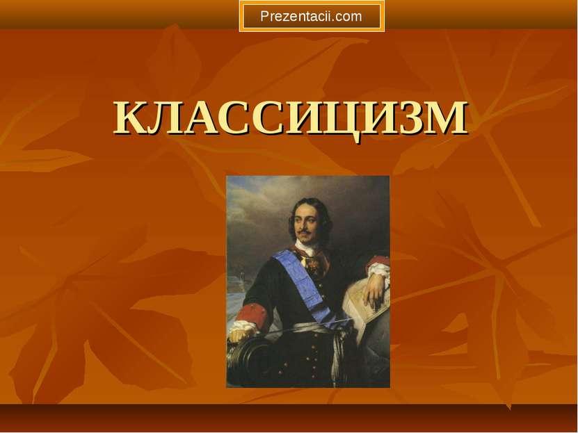 КЛАССИЦИЗМ Prezentacii.com