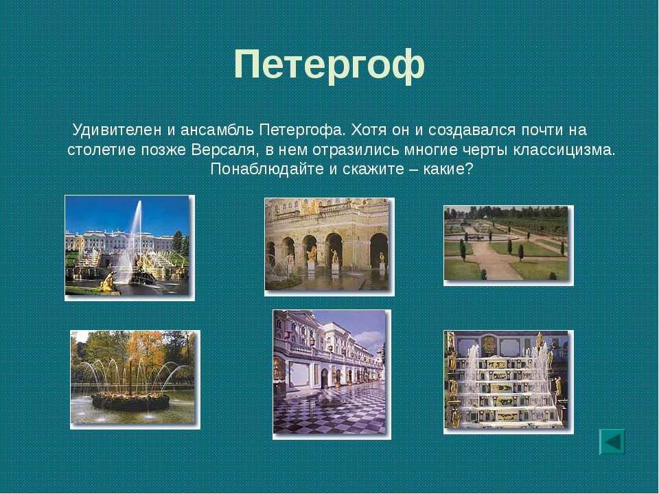 Петергоф Удивителен и ансамбль Петергофа. Хотя он и создавался почти на столе...