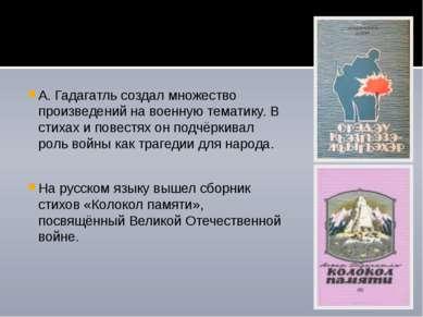 А. Гадагатль создал множество произведений на военную тематику. В стихах и по...