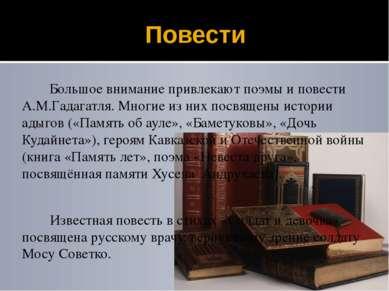 Повести Большое внимание привлекают поэмы и повести А.М.Гадагатля. Многие из ...