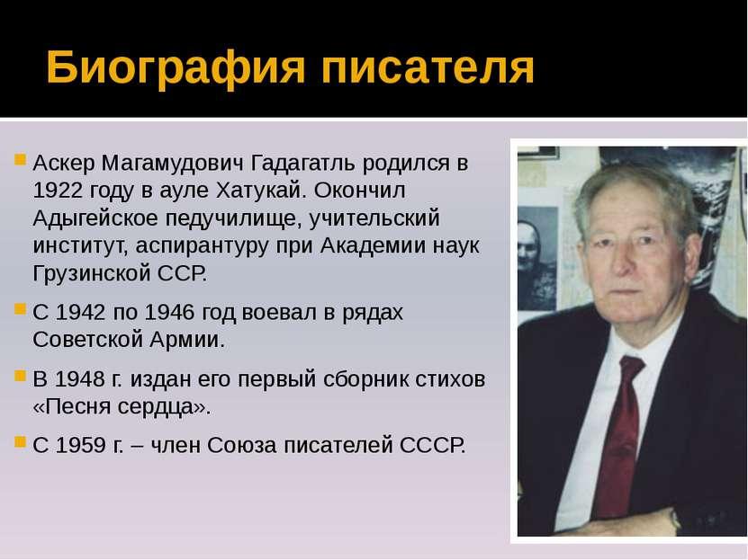 Биография писателя Аскер Магамудович Гадагатль родился в 1922 году в ауле Хат...