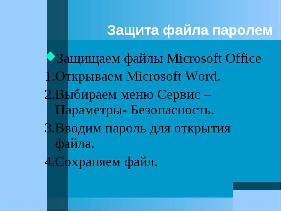 Защита файла паролем Защищаем файлы Microsoft Office 1.Открываем Microsoft Wo...