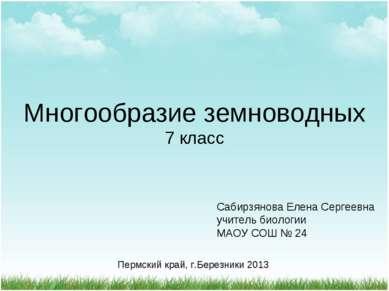 Многообразие земноводных 7 класс Сабирзянова Елена Сергеевна учитель биологии...