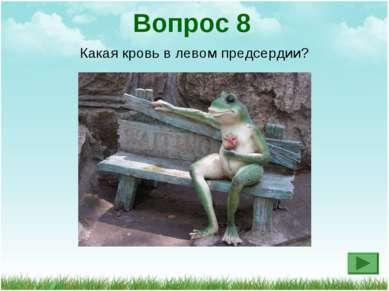 Вопрос 8 Какая кровь в левом предсердии?