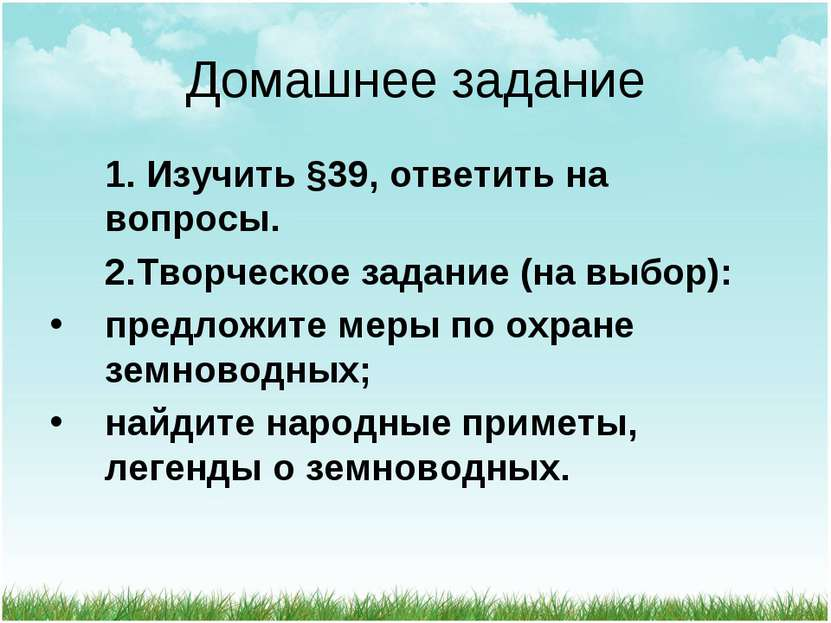 Домашнее задание 1. Изучить §39, ответить на вопросы. 2.Творческое задание (н...