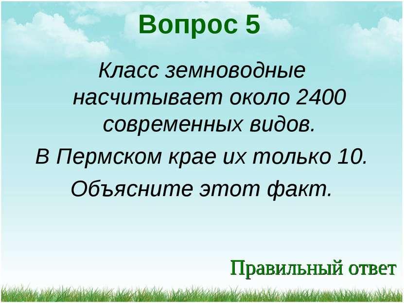 Класс земноводные насчитывает около 2400 современных видов. В Пермском крае и...