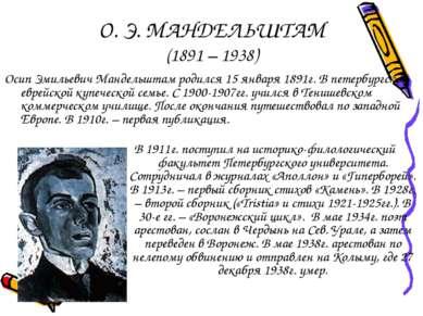 О. Э. МАНДЕЛЬШТАМ (1891 – 1938) Осип Эмильевич Мандельштам родился 15 января ...